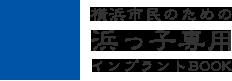 横浜市民のための浜っ子専用インプラント BOOK