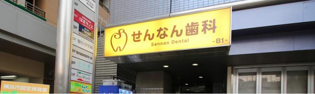 せんなん歯科公式公式HPの画像