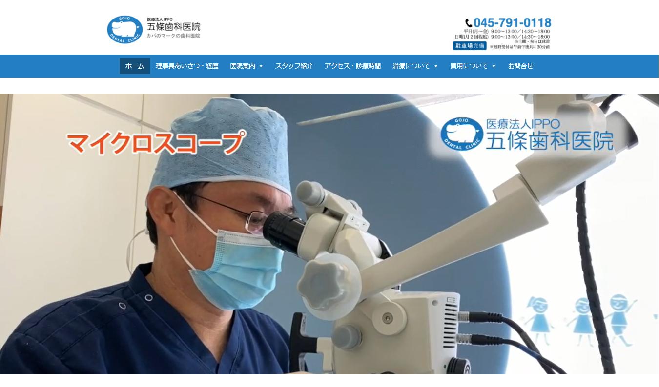 金沢文庫五條歯科医院