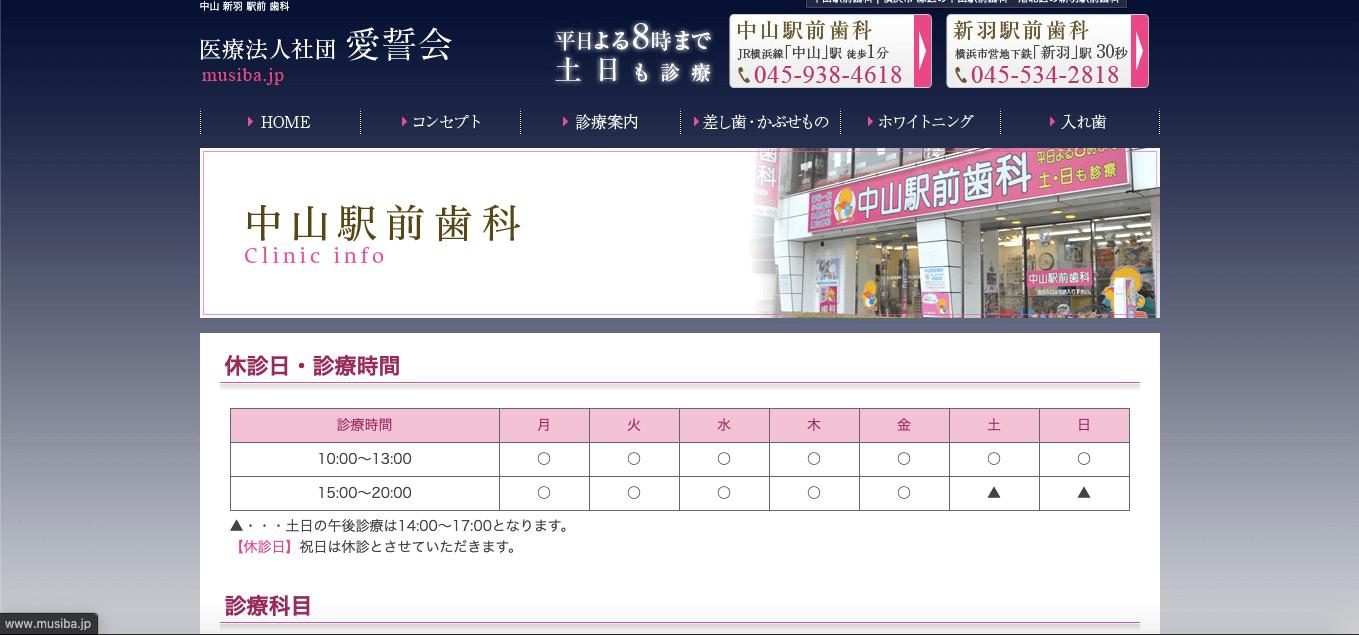 中山駅前歯科HP