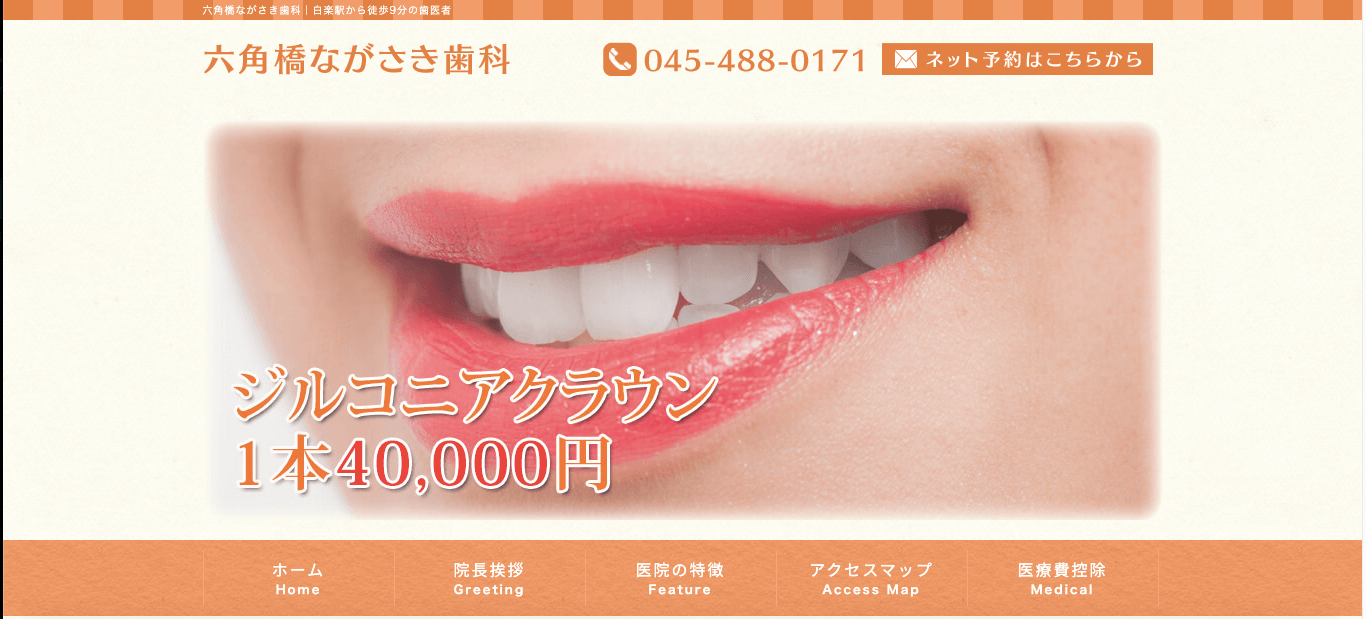 六角橋ながさき歯科HP