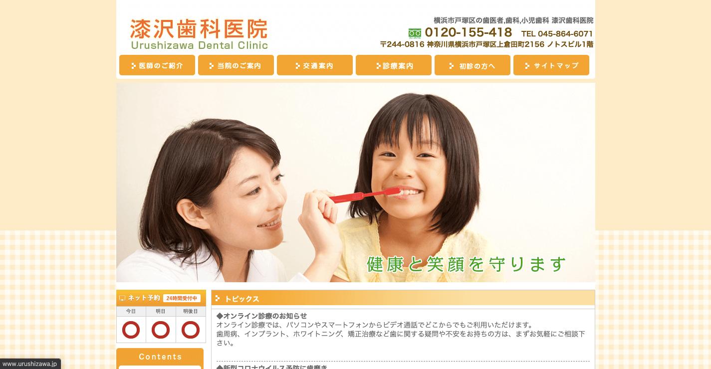漆沢歯科HP