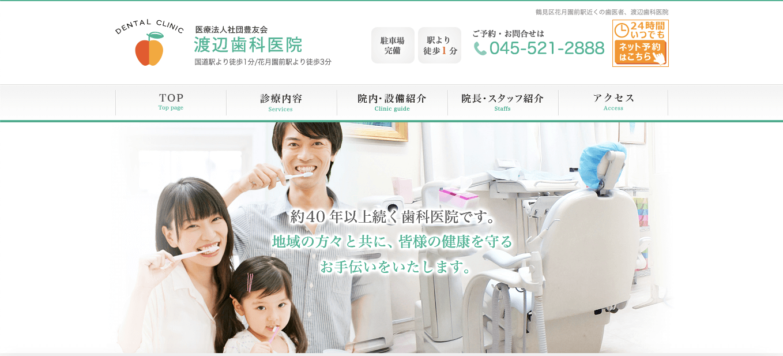 渡辺歯科医院HP