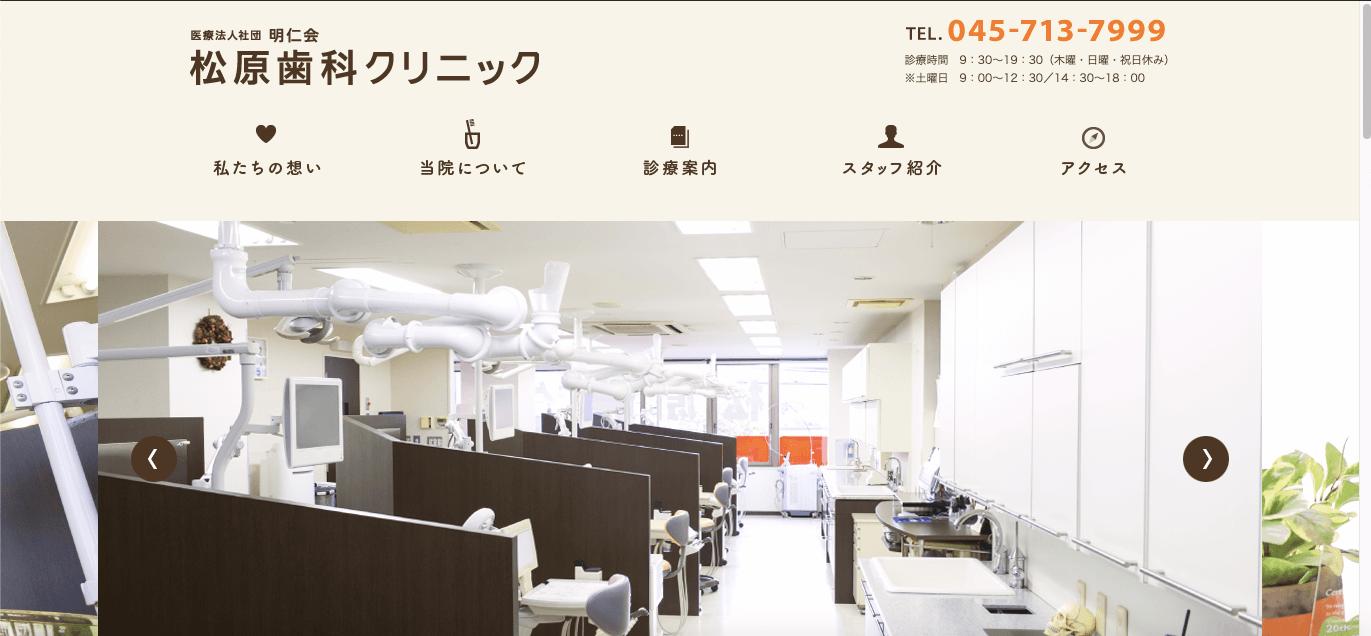 松原歯科クリニックHP