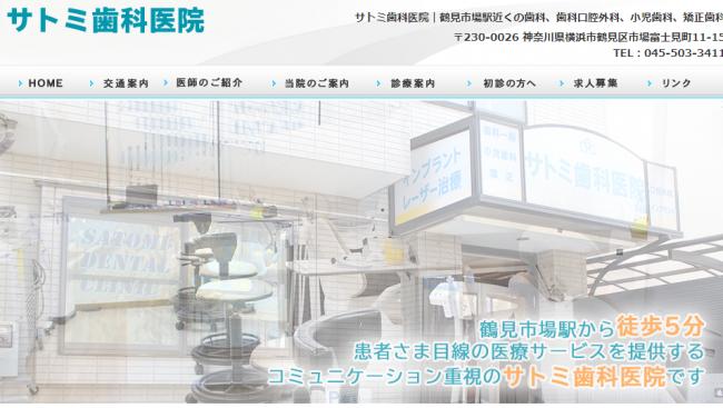 サトミ歯科医院公式HPの画像