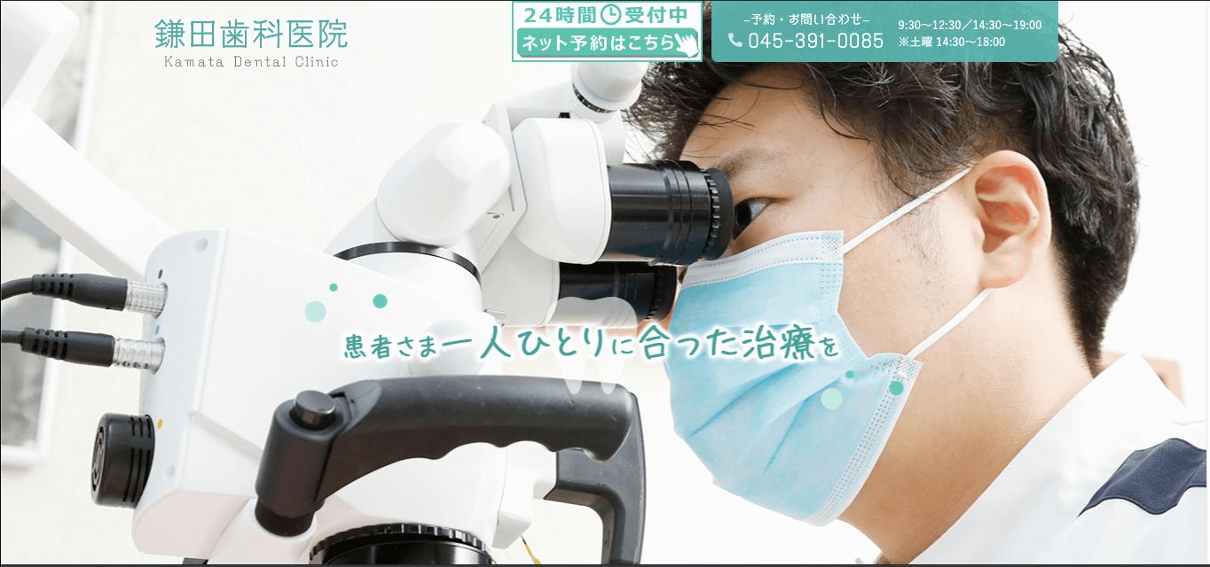 鎌田歯科医院HP