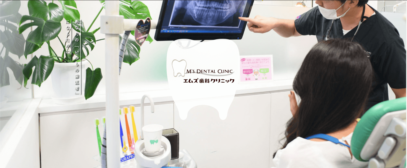 エムズ歯科クリニック弘明寺HP