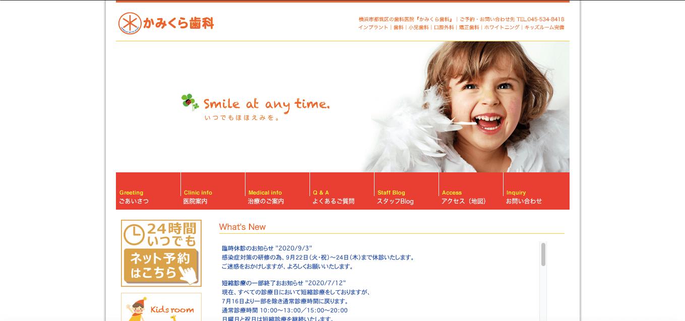 かみくら歯科HP