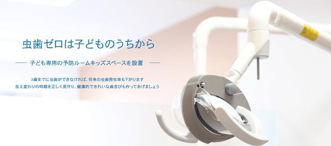 川平デンタルクリニックの公式HP
