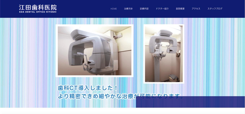 江田歯科医院HP