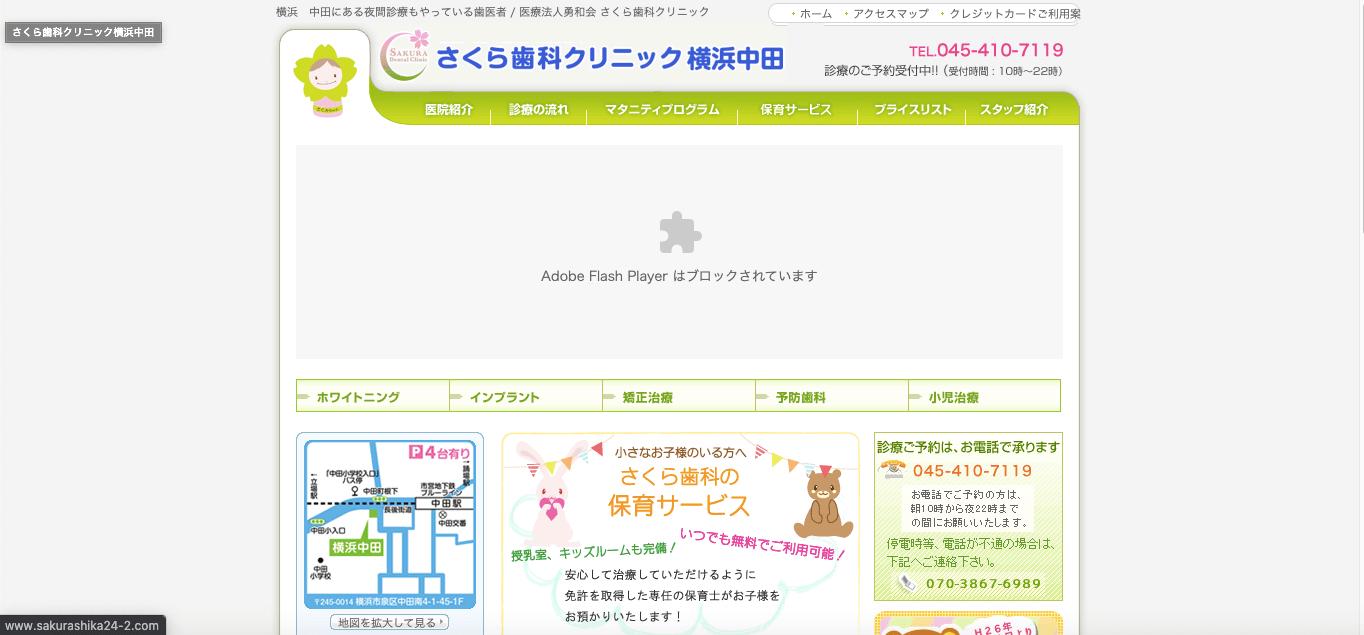 さくら歯科クリニック横浜中田HP