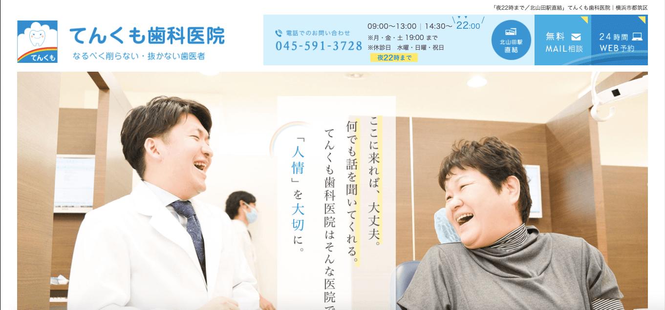 てんくも歯科医院HP