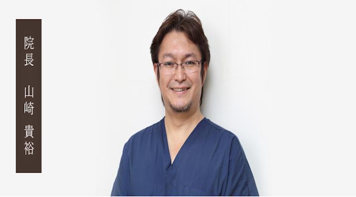 やまざき歯科クリニック院長画像