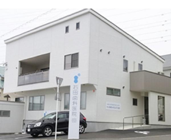 石田歯科医院公式HPの画像