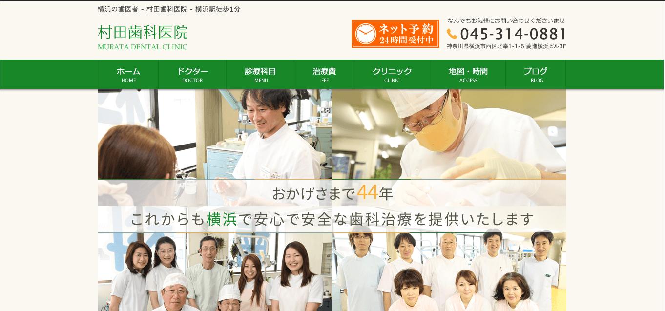 村田歯科HP