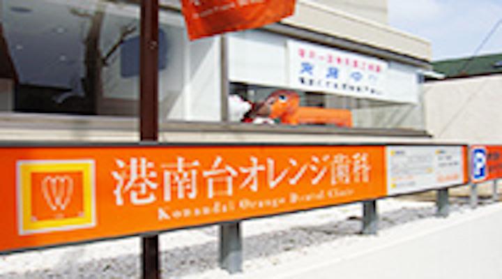 港南台オレンジ歯科画像1
